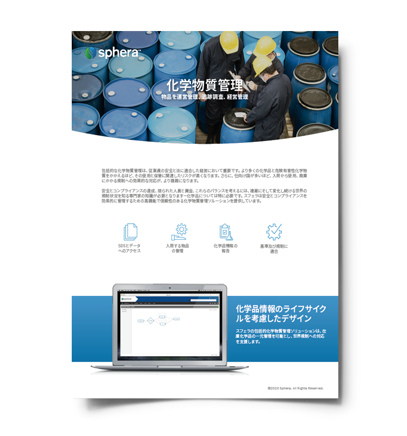 Chemical Management Brochure - Japanese